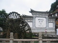 #12: Old Town Water Wheel in Lìjiāng