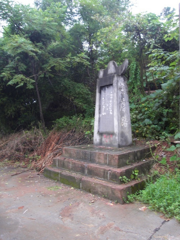 Monument at the beginning of the road to the confluence.