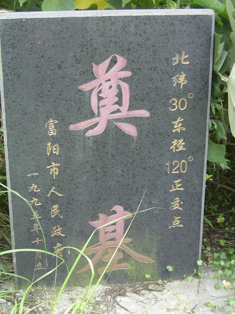 Chinese Plaque