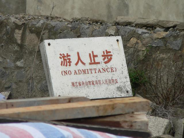 Unwelcoming sign in Wailuotou