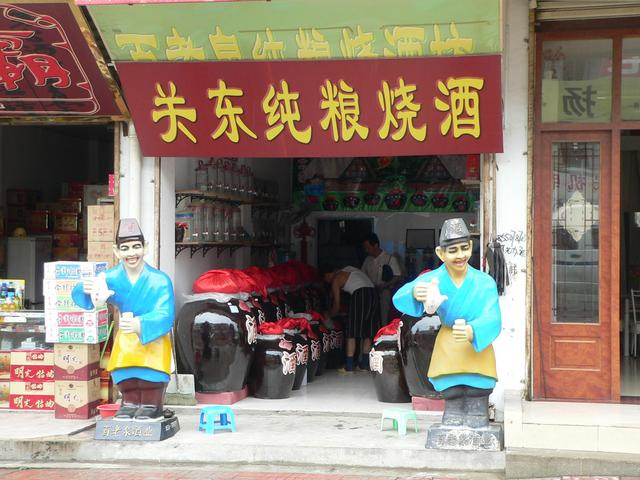 Liquor shop in Mingguang.
