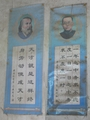 #10: Posters of Dmitri Mendeleev and Táo Xíngzhī on the southern wall