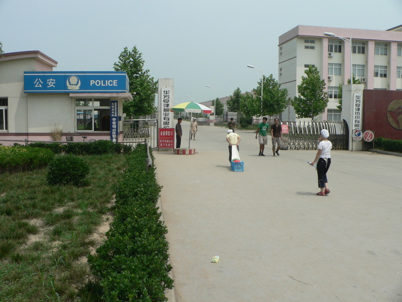 Looking north, at the entrance of the Huáfāng Xiàjīn Industrial Park