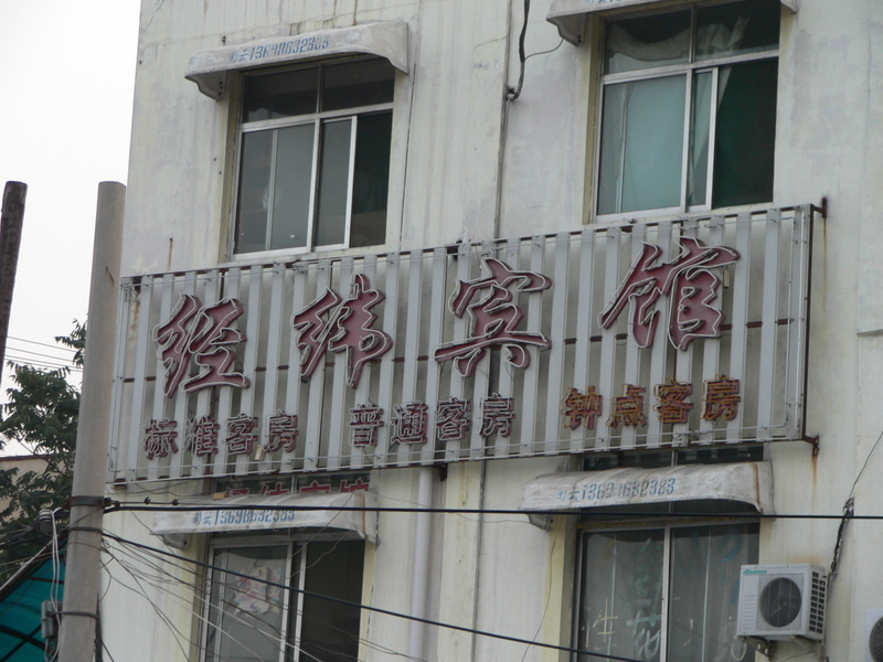 The Latitude and Longitude Hotel in Jǐnán