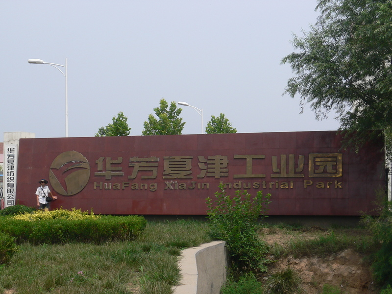 Targ at the entrance of the Huáfāng Xiàjīn Industrial Park