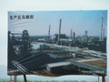 #5: Sign depicting future industrial development