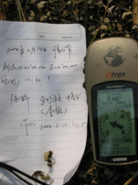 GPS Reading and Message in the Bottle