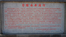 #4: 水库介绍 / reservoir monument