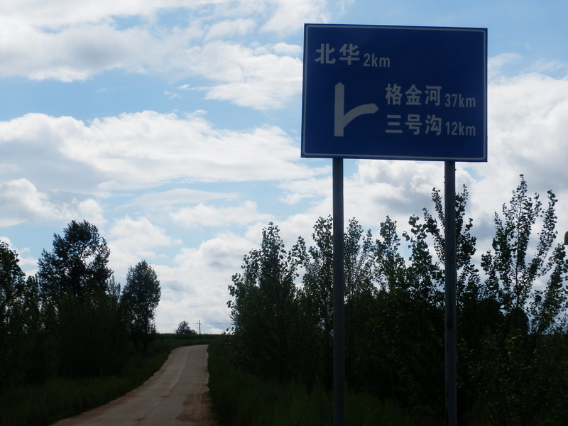 One of the rare road signs