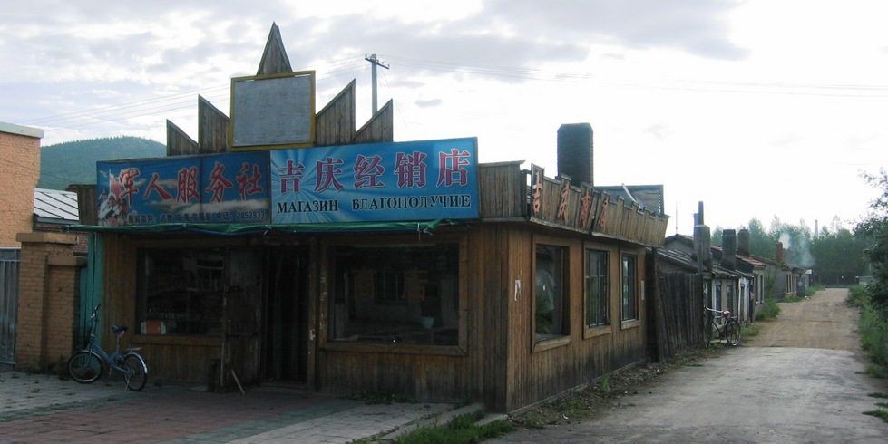 Shop in Túqiàng