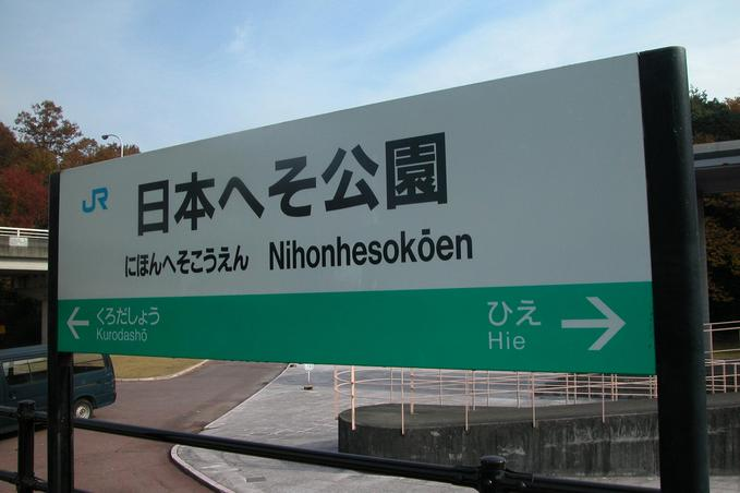 Sign board at the station
