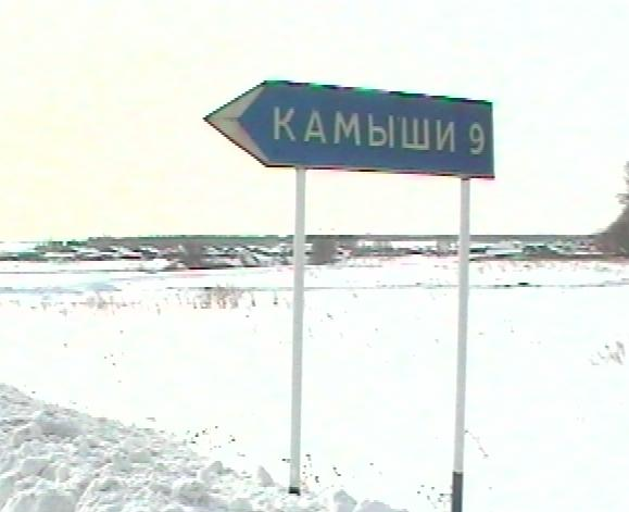 Road to Kamyshi