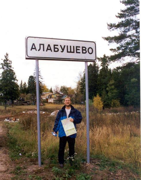 Sign Alabushevo