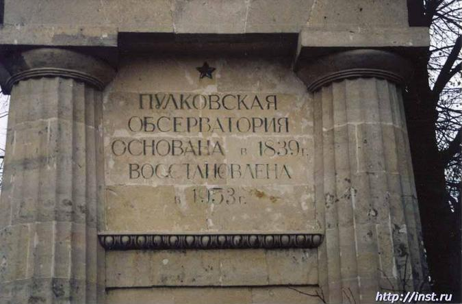 "Inscription on the commemorative board upon the entrance to the territory: ""Pulkovo observatory, founded in 1839. Restored in 1953."""