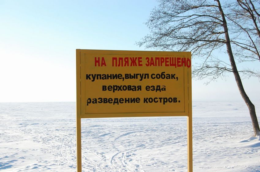 "Whatever this will tell us... (coordinator's translation: ""No swimming, no dogs allowed, no horse riding, no making fire"")"