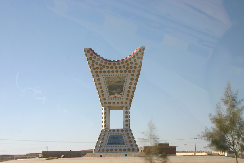 "The ""Bukhūr"" (incense burner) roundabout, Sakākā"