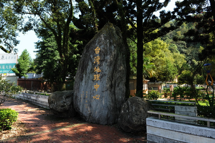 One of the monument of the Geographic Center of Taiwan - 3.5 KM from the Confluence Point