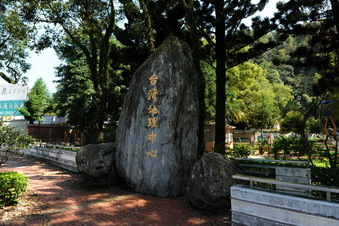#1: One of the monument of the Geographic Center of Taiwan - 3.5 KM from the Confluence Point